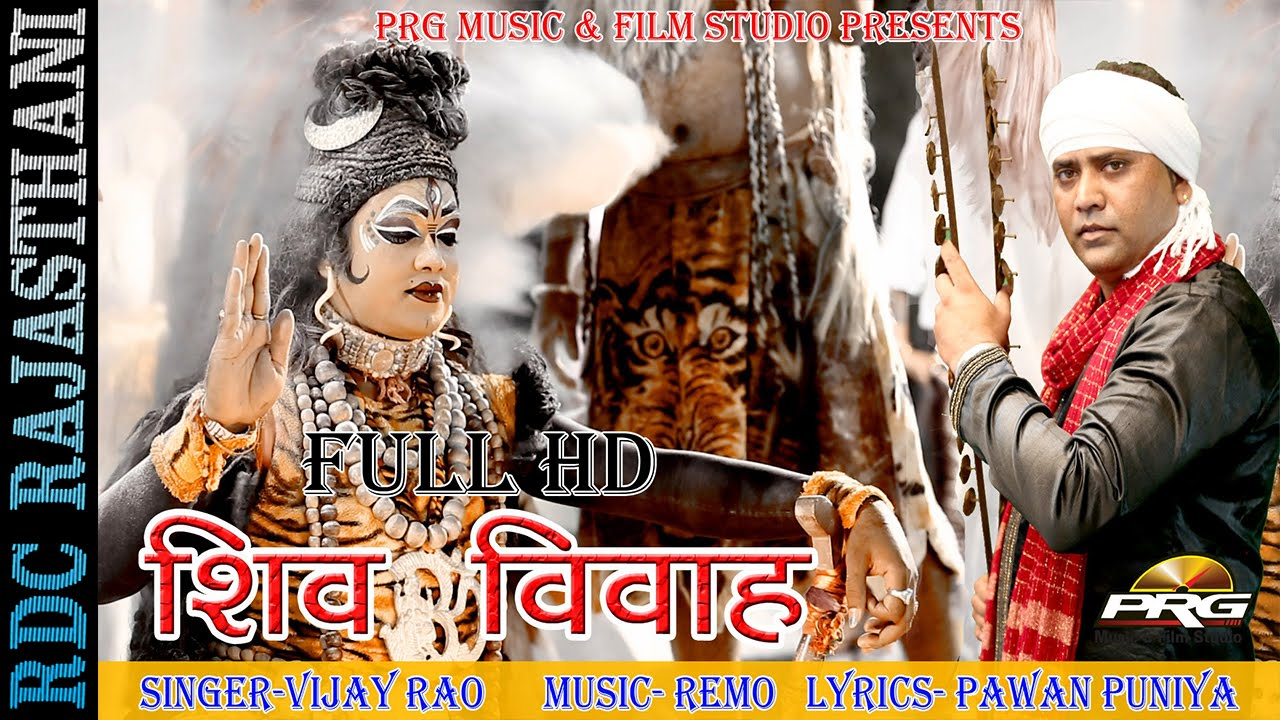 Shiv Shankar Bhola - SHIV Vivah | DJ Mix VIDEO Song | Vijay Rao | Latest  Rajasthani Songs BRAND New