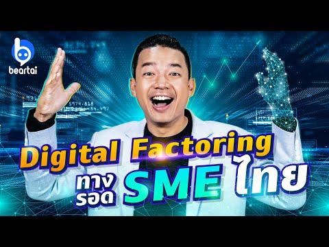 Digital Factoring คืออะไร ช่วยเพิ่มสภาพคล่องให้ SME ไทยได้อย่างไร ?