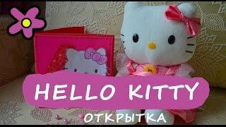 Розовая открытка Hello Kitty своими руками  для детей в детский сад