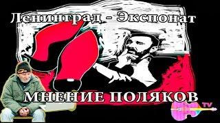 """Ленинград - Экспонат """"Лабутены"""". Мнение Поляков."""