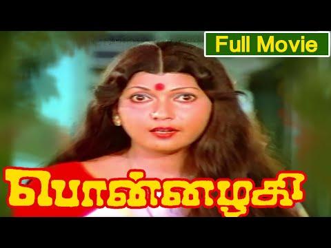 Tamil Full Movie   Ponnazhagi [ பொண்ணழகி ]