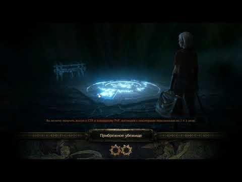 3.8 Path of Exile Соло Лига Убер древний минер ледяной каскад