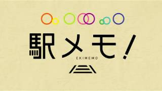 駅メモ!ショートアニメ「横手編」 第1話 川元由香 動画 3
