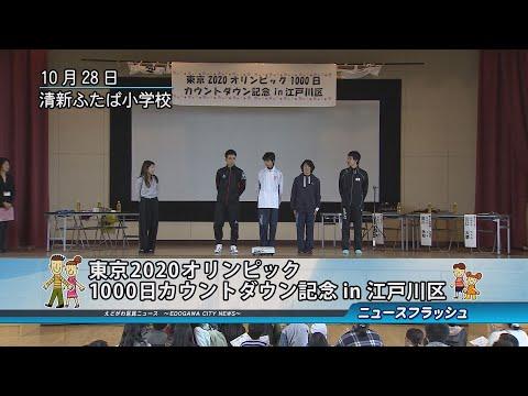 東京2020オリンピック1000日カウントダウン記念 in 江戸川区