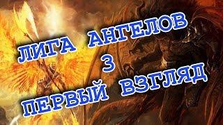 league of Angels 3 - ПЕРВЫЙ ВЗГЛЯД - ЗБТ #1