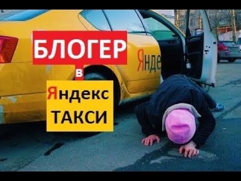 БЛОГЕР работает в ЯНДЕКС ТАКСИ / Сколько заработал за 4 дня
