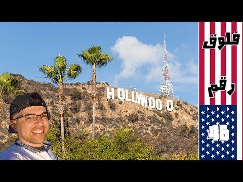 من داخل أمريكا    مدينة الملائكة    لوس انجلوس Los Angeles thumbnail