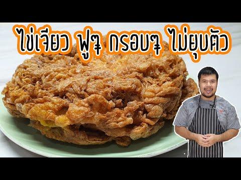 ทอดไข่เจียวให้ ฟู กรอบ ไม่อมน้ำมัน ไม่ยุบตัว ไม่แบน กรอบนาน ทำได้ง่าย ใน 5 นาที | Crispy Thai Omelet