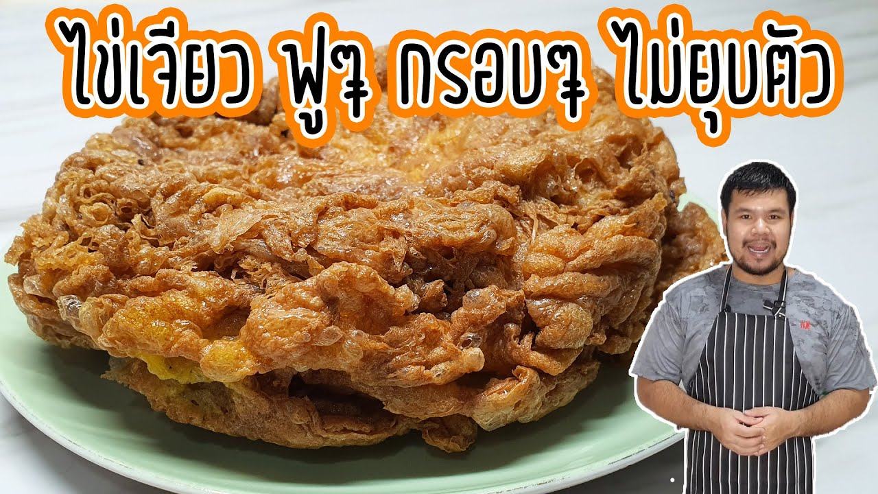 ทอดไข่เจียวให้ ฟู กรอบ ไม่อมน้ำมัน ไม่ยุบตัว ไม่แบน กรอบนาน ทำได้ง่าย ใน 5 นาที   Crispy Thai Omelet