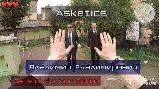 Трейлер клипа ASKETICS - Владимир Владимирович