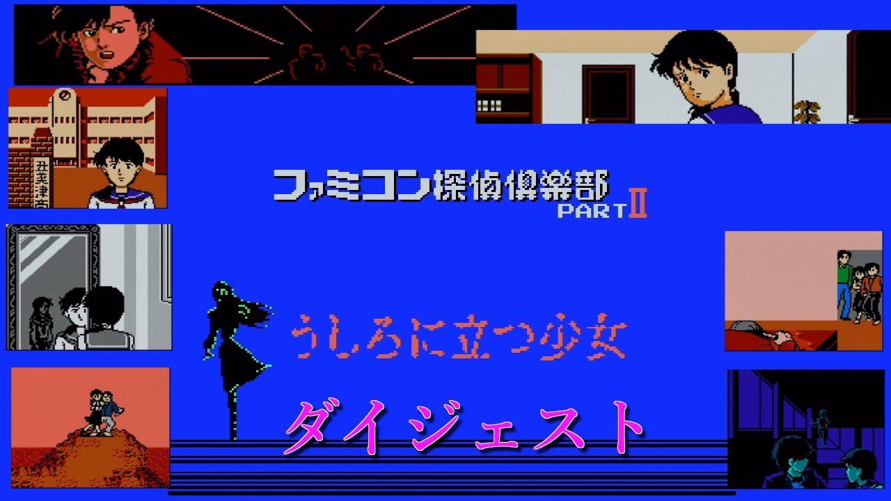 探偵 switch ファミコン 倶楽部
