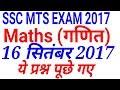 Maths SSC MTS 2017 Maths Question || 16 September | SSC MTS EXAM | 1st shift, 2nd shift , 3rd shift