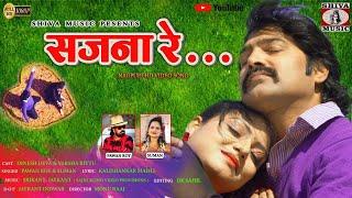 ❤️सजना रे❤️ New Nagpuri Video Song 2021   Pawan Roy \u0026 Suman   Sadri Album   I Love You  