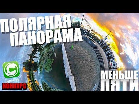 Меньше Пяти - Полярные панорамы #МеньшеПяти + Конкурс
