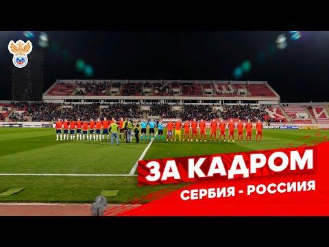 Молодежка. Сербия — Россия: за кадром | РФС ТВ