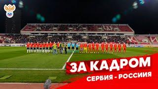 Молодежка Сербия Россия за кадром РФС ТВ