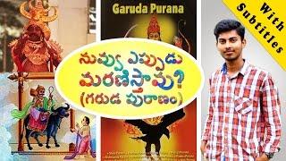 When will you Die? || Garudapuranam || Deadly Punishments