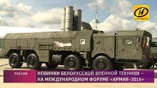 Новинки белорусской военной техники на международном форуме «Армия-2016»