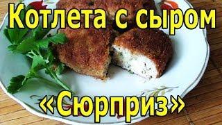 Котлеты с сыром - Сюрприз