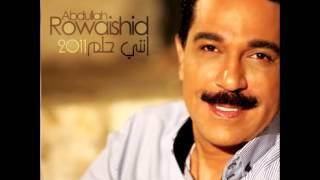Abdullah Al Rowaished...Akhad Galby | عبد الله الرويشد...اخذ قلبي