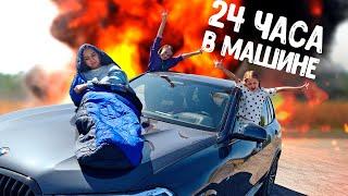 24 часа В МАШИНЕ! Амелька с девочками остались в машине на сутки!