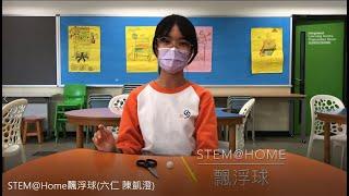 Publication Date: 2021-02-03 | Video Title: STEM@Home 六年級 - 飄浮球