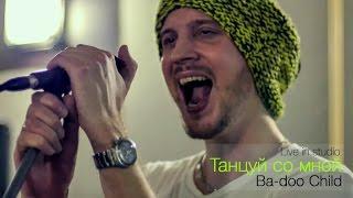 Ba-doo Child - Танцуй со мной (studio live)
