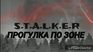 Трейлер сериала S.T.A.L.K.E.R. ПОГУЛКА ПО ЗОНЕ!!!