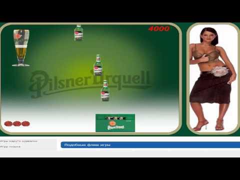 играть онлайн бесплатно тронь попку
