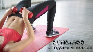 BUMS+ABS Ягодицы и пресс! Тренировка для красивой фигуры [Workout | Будь в форме]