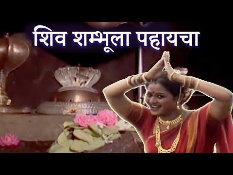 Shiv Shambhula Pahayacha - Marathi Devotional Song