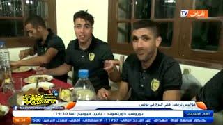 كواليس تربص أهلي البرج في تونس