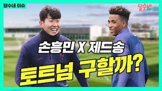 무리뉴 영입 1호 제드송, 손흥민과 전술적 결합의 결과는? [달수네 분석]