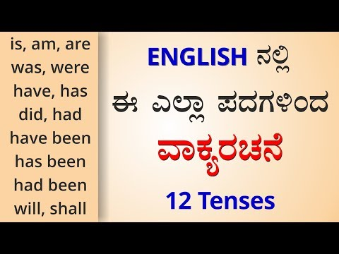 Learn All 12 English tenses completely in ONE video (In KANNADA)