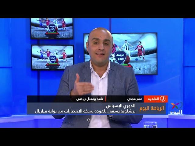 الرياضة اليوم: مناقشة مباراة برشلونة وفياريال وتتويج ميسي بجائزة أفضل  لاعب في العالم والدوري المصري
