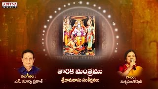Video Sri Ramadas Krithis || Taraka Mantramu with Telugu Lyrics by Nitya Santhoshini download MP3, 3GP, MP4, WEBM, AVI, FLV Juli 2018
