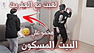 لعبت مع عفريت الجن 🤬هجمو علي !! خالد النعيمي