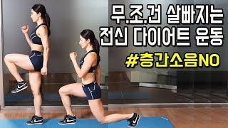 살빠지는 운동!! 30분 홈트레이닝 유산소 운동ㅣ모티베이터 고민수