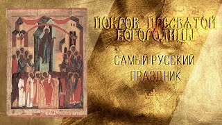 Самый русский праздник: 14 октября – Покров Пресвятой Богородицы
