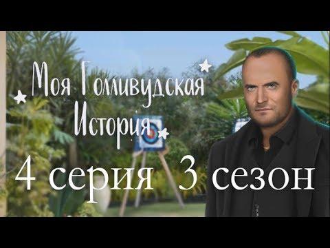 Моя Голливудская История 4 серия Арчи (3 сезон) Клуб романтики