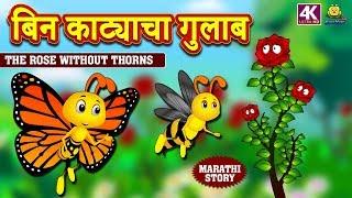बिन काट्याचा गुलाब - Rose without Thorns | Marathi Goshti | Marathi Story for Kids | Moral Stories
