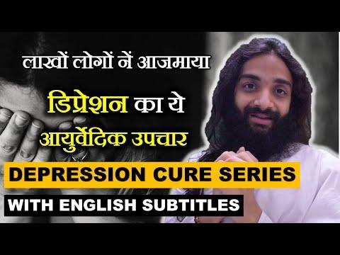 Ayurvedic Treatment of Depression In Hindi  डिप्रेशन का स्थायी समाधान  आयुर्वेद द्वारा Yoginitya