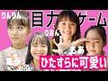 【ただただ可愛い】目力ゲーム【Cuugal】 の動画、YouTube動画。