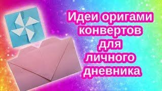 идеи оригами конвертов для ЛД ОРИГАМИ из БУМАГИ оригами идеи для личного дневника