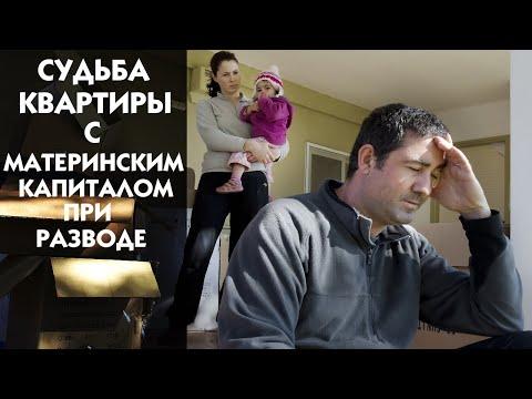 Судьба ипотечной квартиры с материнским капиталом при разводе