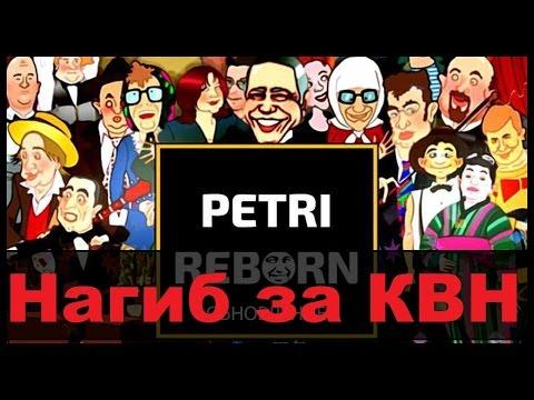 видео: НАГИБАЕМ В ПЕТРЫ РЕБОРН | Гайд за КВН
