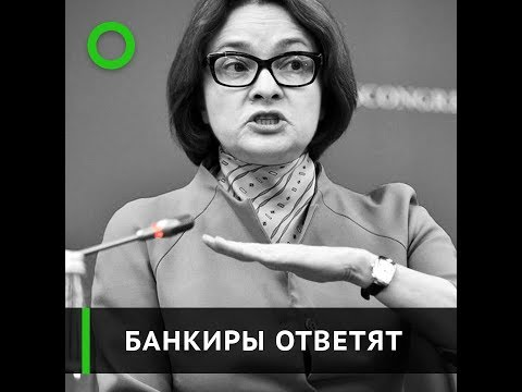 Чем ответят российские банкиры за проблемы их банков?