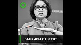 Чем ответят российские банкиры за проблемы их банков?<