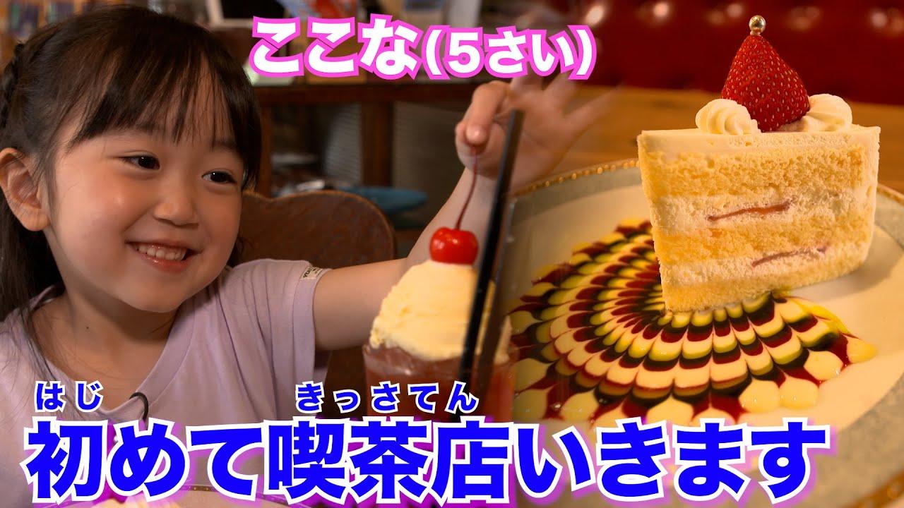 【はじめてのきっさてん】ここな#1【片っ端から喫茶店②】cafe太陽の塔でかわいいショートケーキ
