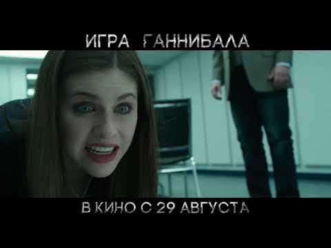 Игра Ганнибала - В кино с 29 августа 1080р (2019)
